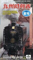 九州時刻表 2020年 07月号 [雑誌]