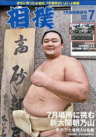 相撲 2020年 07月号 [雑誌]
