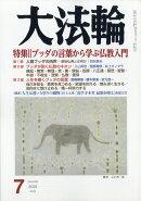 大法輪 2020年 07月号 [雑誌]