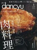 dancyu (ダンチュウ) 2020年 07月号 [雑誌]
