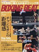 BOXING BEAT (ボクシング・ビート) 2020年 07月号 [雑誌]