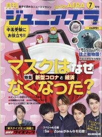月刊 junior AERA (ジュニアエラ) 2020年 07月号 [雑誌]