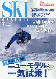 スキーグラフィック 2020年 07月号 [雑誌]