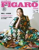 madame FIGARO japon (フィガロ ジャポン) 2020年 07月号 [雑誌]