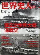 「歴史人」増刊 世界史人vol.13 2020年 07月号 [雑誌]