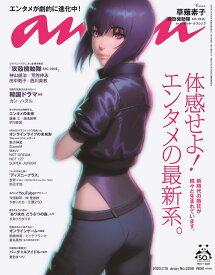anan (アンアン) 2020年 7/15号 [雑誌]
