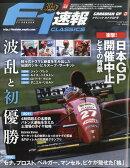 F1 (エフワン) 速報 2020年 7/2号 [雑誌]