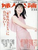 婦人公論 2020年 7/14号 [雑誌]