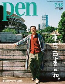 Pen (ペン) 2020年 7/15号 [雑誌]