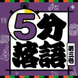 5分落語 第三巻 [ (趣味/教養) ]