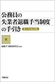 公務員の失業者退職手当制度の手引き 第1次改訂版 [ 退職手当制度研究会 ]