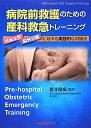 病院前救護のための産科救急トレーニング 妊娠女性・院外分娩に対する実践的な対処法 [ マルコム・ウーラード ]