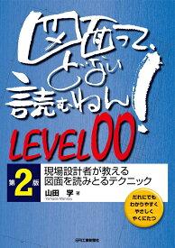 図面って、どない読むねん!LEVEL00(第2版)-現場設計者が教える図面を読みとるテクニックー [ 山田 学 ]