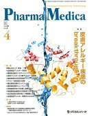 Pharma Medica(Vol.36 No.4(201)
