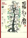 招福ねこ暦(2021年1月始まりカレンダー)