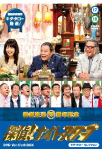探偵!ナイトスクープ DVD Vol.17&18 BOX キダ・タロー セレクション