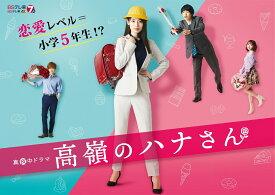 高嶺のハナさん DVD-BOX [ 泉里香 ]