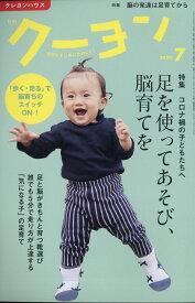 月刊 クーヨン 2020年 07月号 [雑誌]