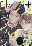 Cheri+ (シェリプラス) vol.20 2020年 07月号 [雑誌]