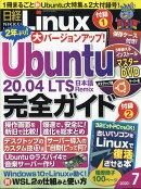 日経 Linux (リナックス) 2020年 07月号 [雑誌]
