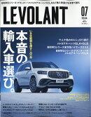 LE VOLANT (ル・ボラン) 2020年 07月号 [雑誌]