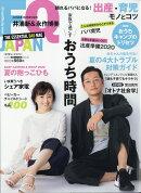 FQ JAPAN (エフキュージャパン) 2020年 07月号 [雑誌]