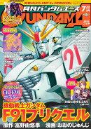 GUNDAM A (ガンダムエース) 2020年 07月号 [雑誌]