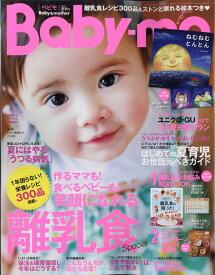 Baby-mo (ベビモ) 2020年 07月号 [雑誌]