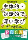 知的障害教育ならではの主体的・対話的で深い学びができる本 PDCAチェックシートで授業改善! (ヒューマンケアブック…