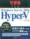 Windows Server 2016 Hyper-V (できるPRO) [ 樋口勝一 ]