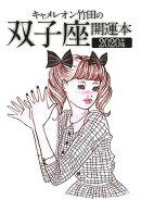 キャメレオン竹田の双子座開運本(2020年版)