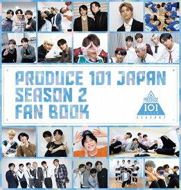 PRODUCE 101 JAPAN SEASON2 FAN BOOK [ PRODUCE 101 JAPAN ]