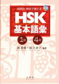 品詞別・例文で覚えるHSK基本語彙(1-4級) [ 郭春貴 ]