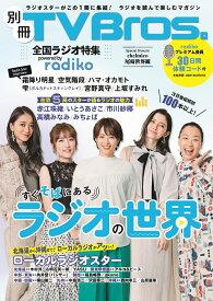 別冊TV Bros. 全国ラジオ特集 powered by radiko (TOKYO NEWS MOOK)