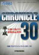 CHRONICLE30