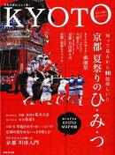 KYOTO (キョウト) 2011年 07月号 [雑誌]