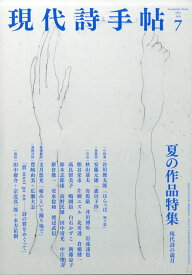 現代詩手帖 2021年 07月号 [雑誌]