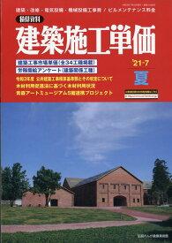 建築施工単価 2021年 07月号 [雑誌]