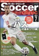 Soccer clinic (サッカークリニック) 2021年 07月号 [雑誌]