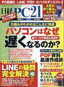 日経 PC 21 (ピーシーニジュウイチ) 2021年 07月号 [雑誌]