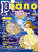 月刊ピアノ 2021年7月号