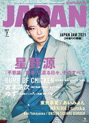 ROCKIN'ON JAPAN (ロッキング・オン・ジャパン) 2021年 07月号 [雑誌]