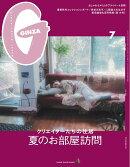 GINZA (ギンザ) 2021年 07月号 [雑誌]
