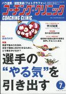 COACHING CLINIC (コーチング・クリニック) 2021年 07月号 [雑誌]