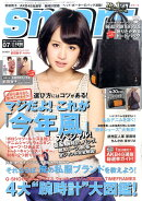 smart (スマート) 2011年 07月号 [雑誌]