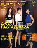 東京カレンダー 2011年 07月号 [雑誌]