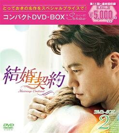 結婚契約 コンパクトDVD-BOX2<スペシャルプライス版> [ イ・ソジン ]