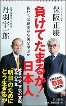 負けてたまるか! 日本人 私たちは歴史から何を学ぶか