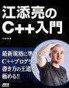 江添亮のC++入門 [ 江添 亮 ]