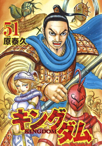 キングダム 51 (ヤングジャンプコミックス) [ 原 泰久 ]
